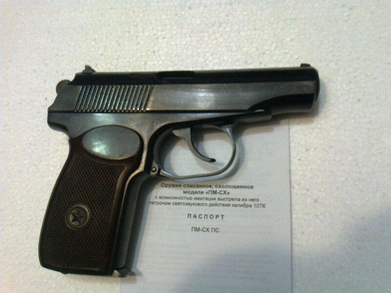 Охолощенный пистолет Макаров (ПМ-СХ)