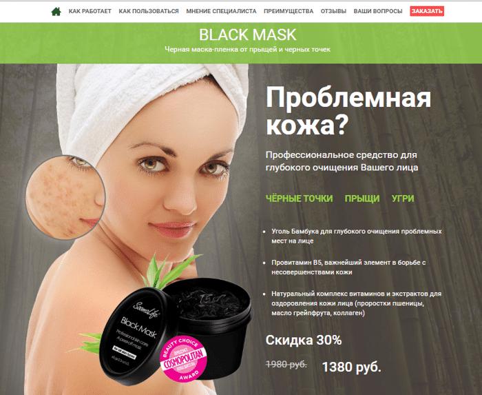 black mask от черных точек цена