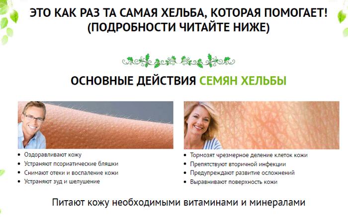 Гормональное Лечение При Псориазе