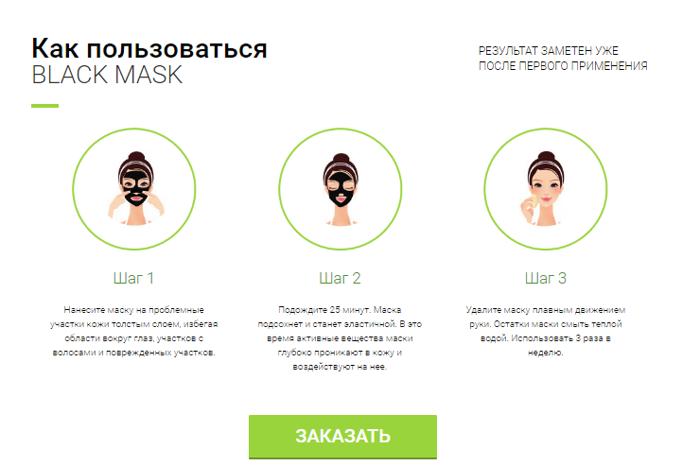маски от черных угрей