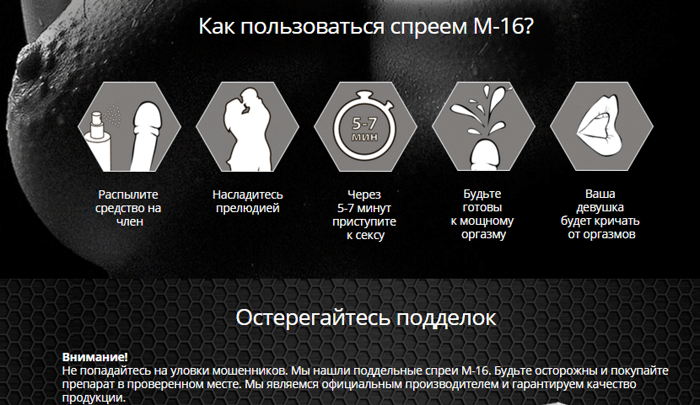 Спрей М-16 для потенции мужчин купить в Чигирине