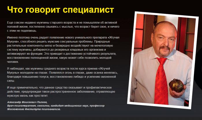 Жгучая мукуна купить в москве форум