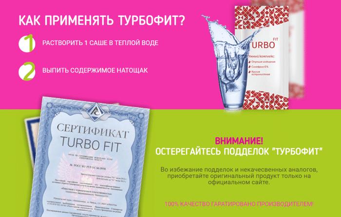Турбофит для похудения официальный сайт