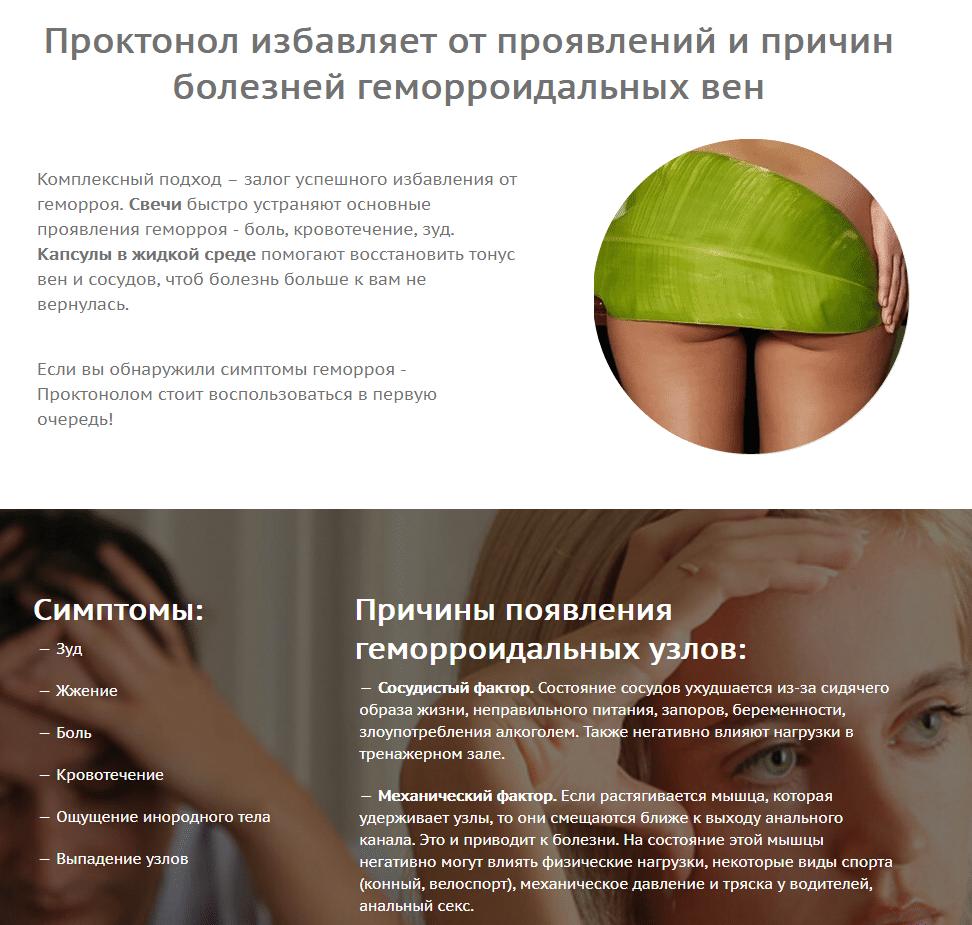 Проктонол (Proctonol) за 147 рублей купить в Дорогобуже