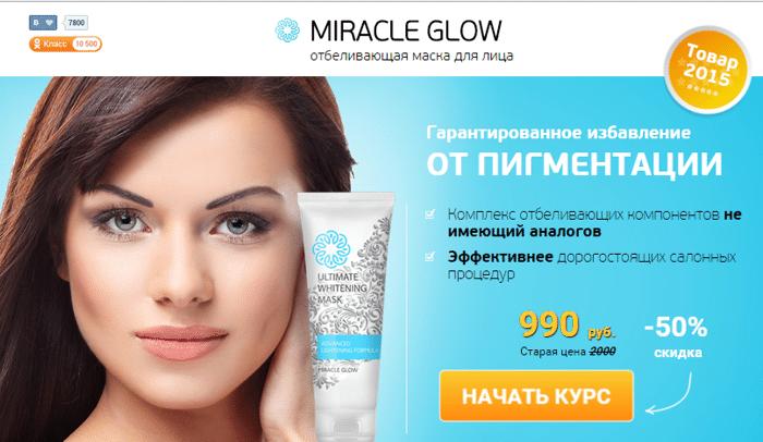 крем miracle glow с китайским кордицепсом купить