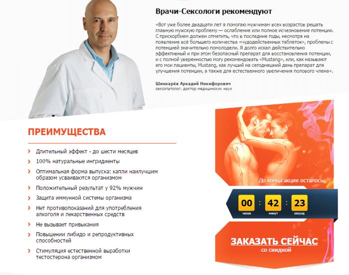 Средства для мужчин для потенции советы врачей