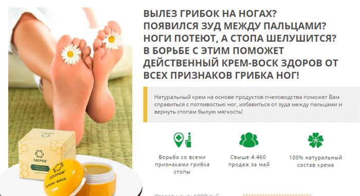 Средства лечения грибка между пальцами