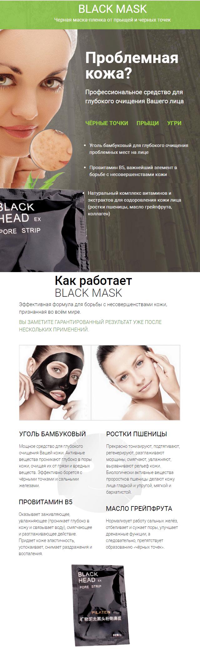 черная маска пленка от черных точек купить