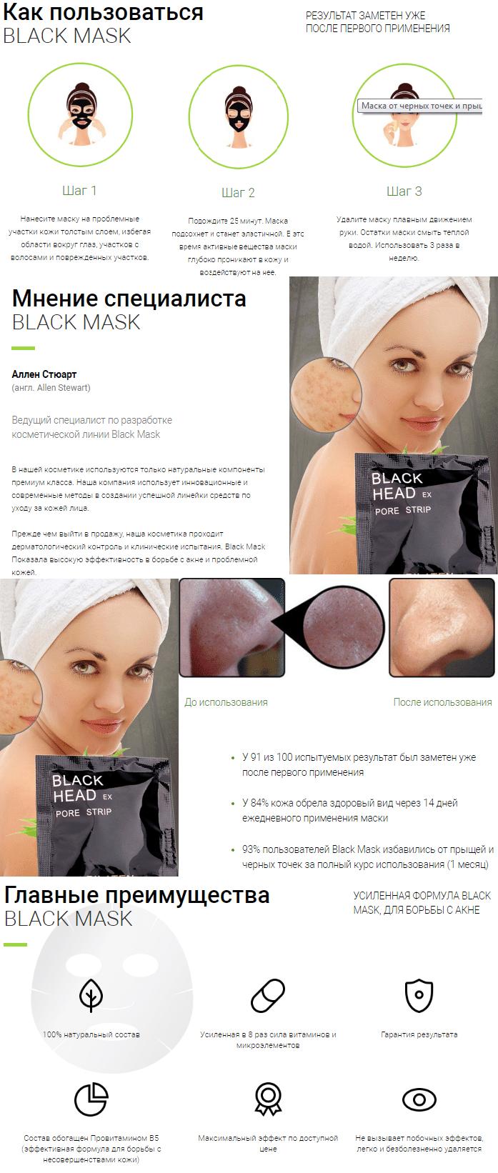 черная маска от черных точек рецепт