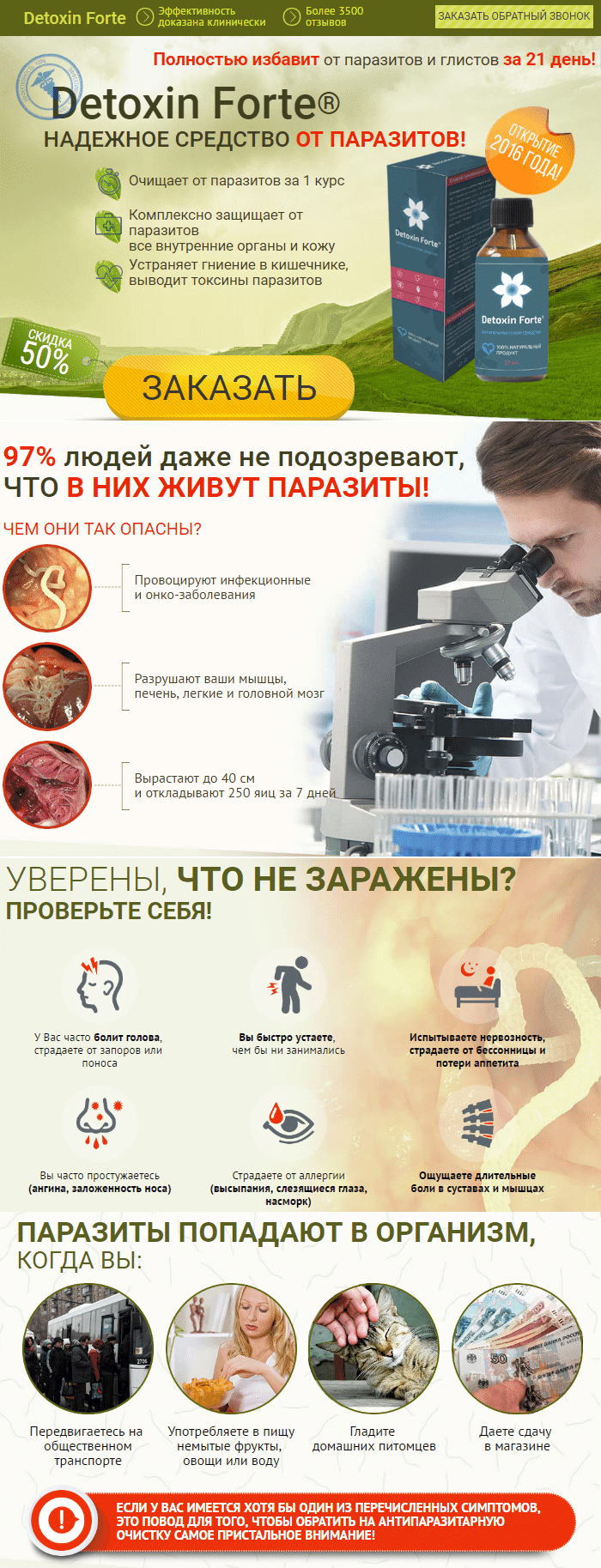 средство от паразитов в человеке