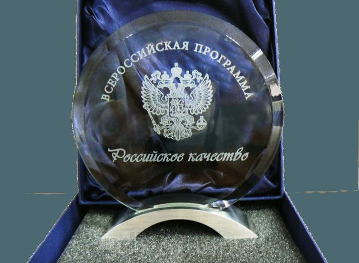 Награда РОССИЙСКОЕ КАЧЕСТВО