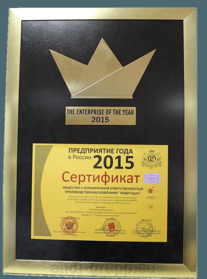 """Сертификат """"Предприятие года 2015"""""""