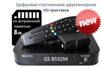 Ресивер для Триколор GS B532M Full HD