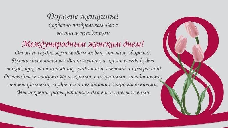 С 8 марта поздравления партнерам