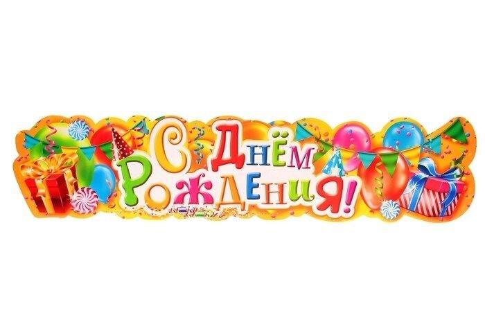 Праздничные гирлянды с днем рождения