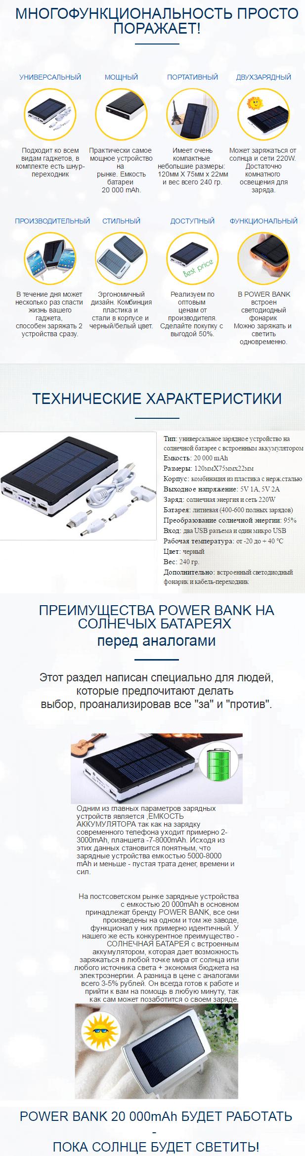 «PowerBank» солнечное зарядное устройство купить