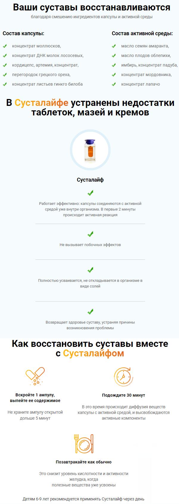 Sustalife (Сусталифе) для суставов купить в Молдове