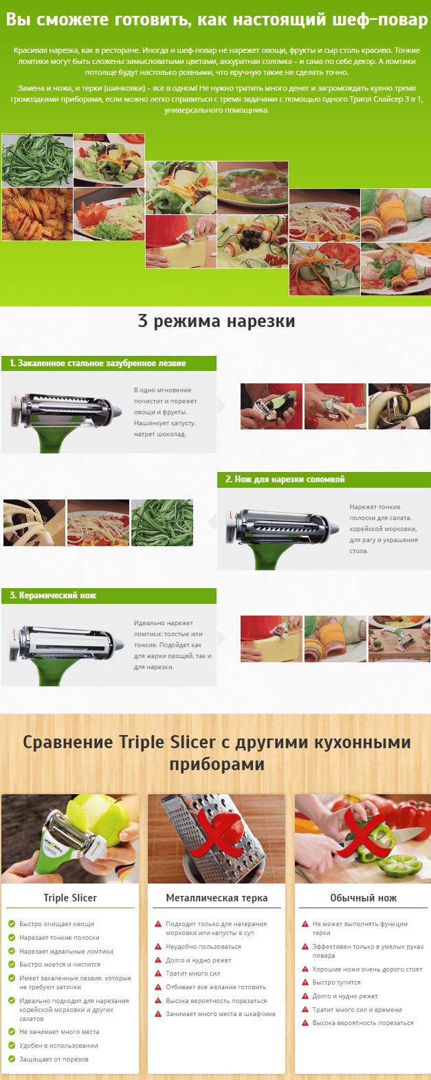 Triple Slicer для нарезки овощей и фруктов купить