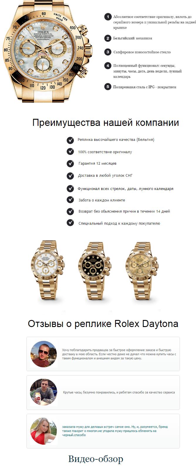мужские часы Rolex Daytona купить