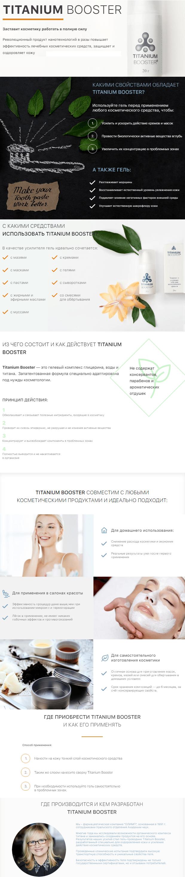 Titanium Booster усилитель косметики купить