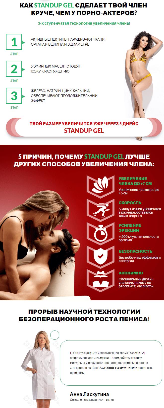 Гель для увеличения полового члена StandUp Gel  купить