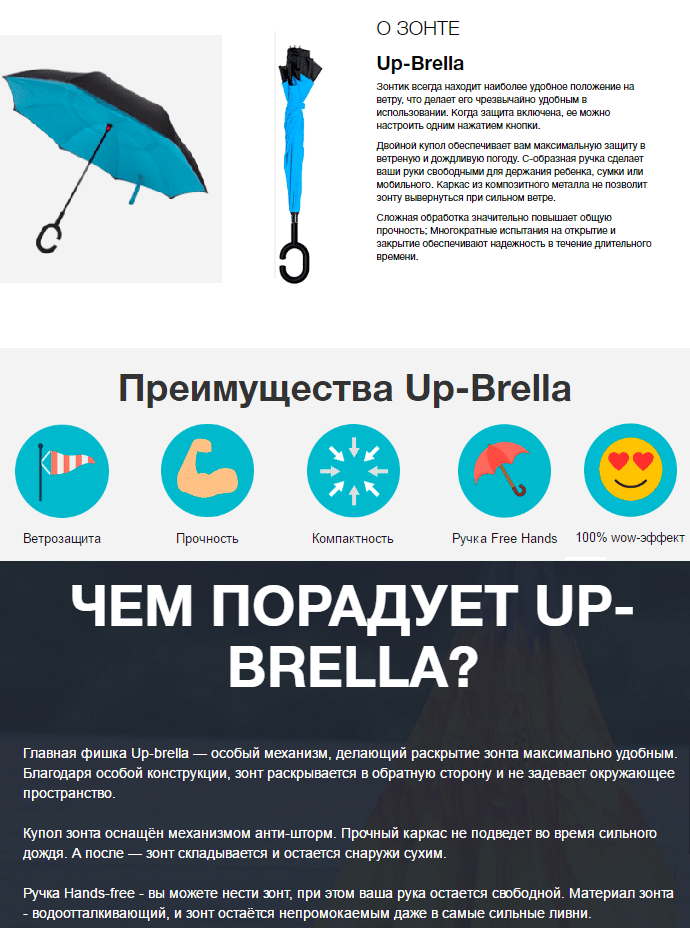Up-brella - умный зонт купить