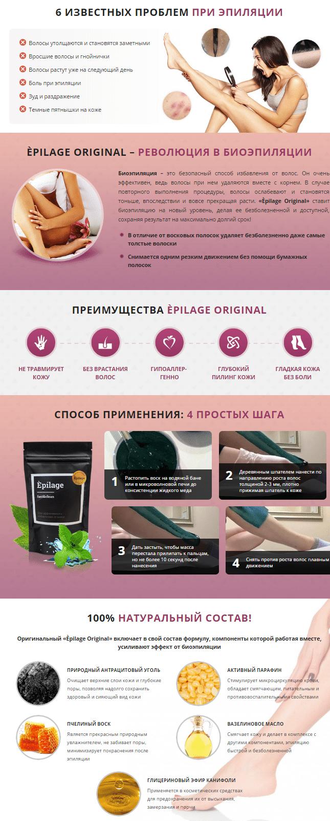 Epilage original - средство для биоэпиляции купить