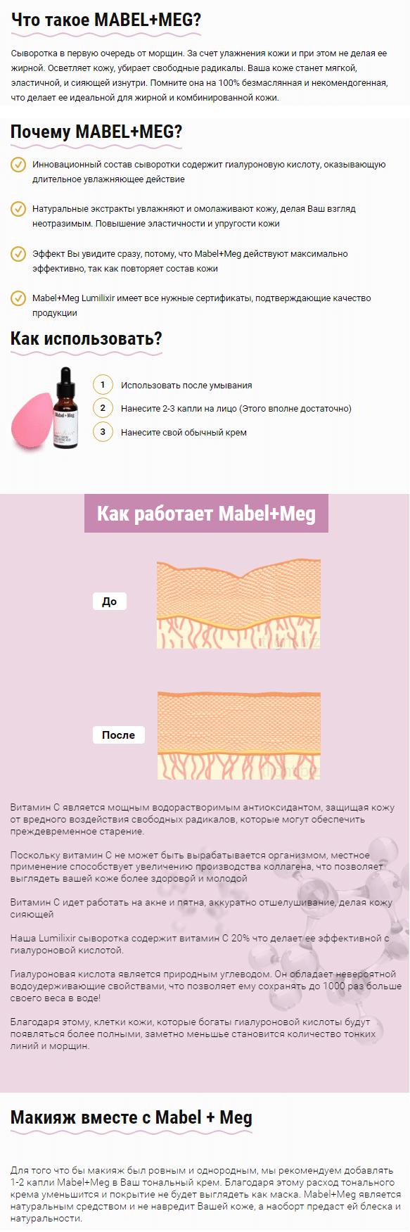Mabel+Meg Lumilixir - сыворотка от морщин купить