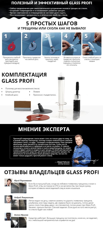 GlassProfi набор для ремонта стекол купить