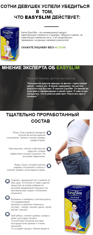 капли для похудения EasySlim (ИзиСлим) купить