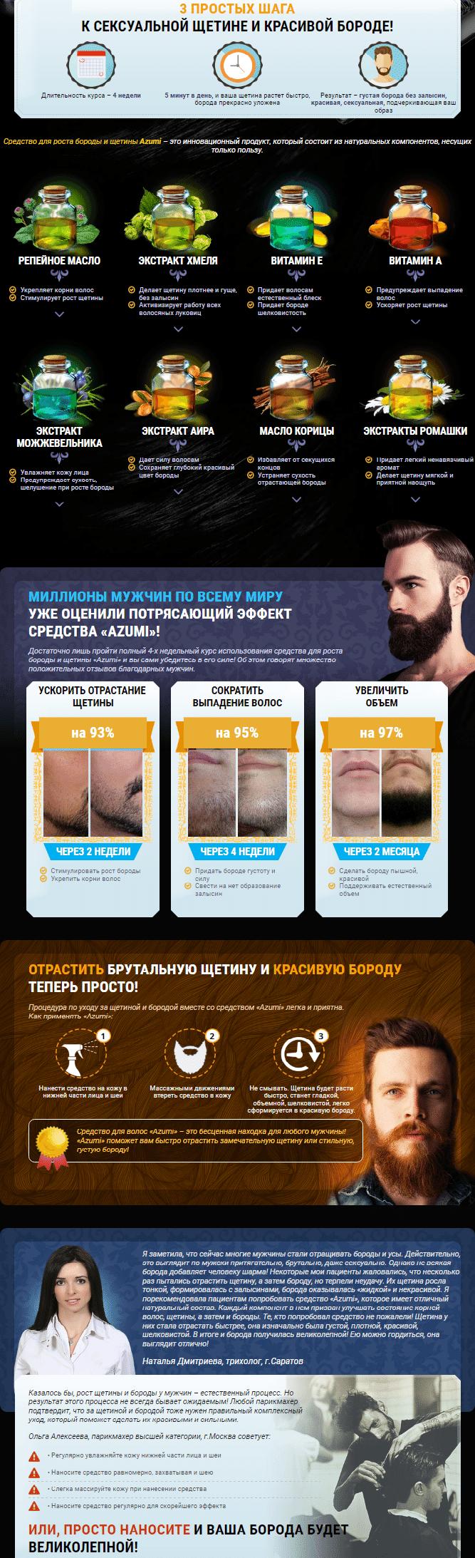 Средство для роста бороды и щетины «Azumi» купить