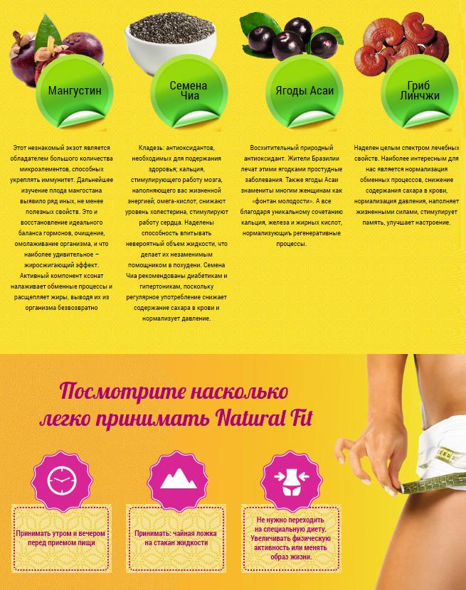 Natural Fit (Натурал Фит) порошок блокатор каллорий купить