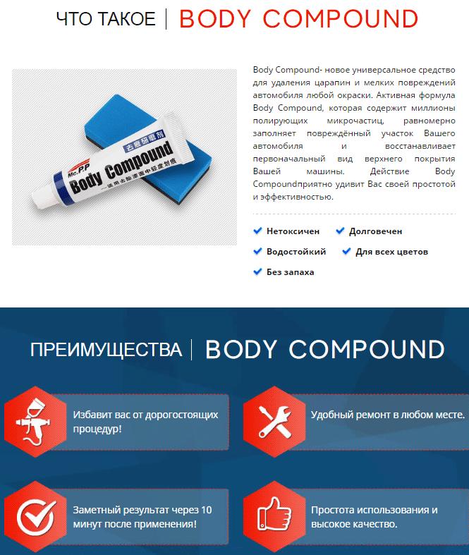BodyCompound cредство для удаления царапин автомобиля купить