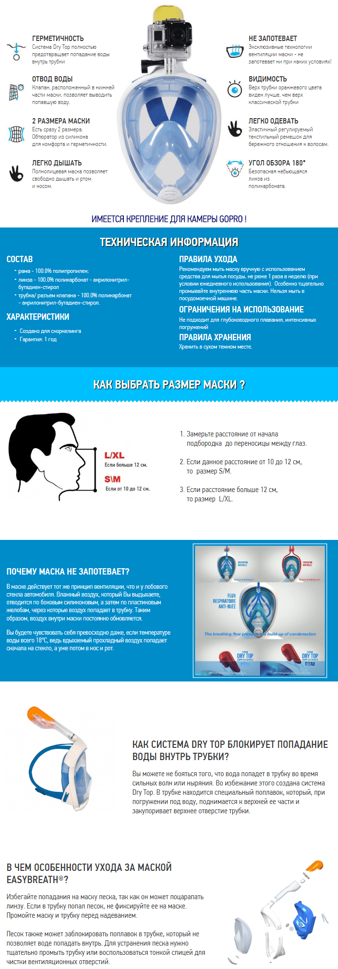Маска для снорклинга Easybreath купить