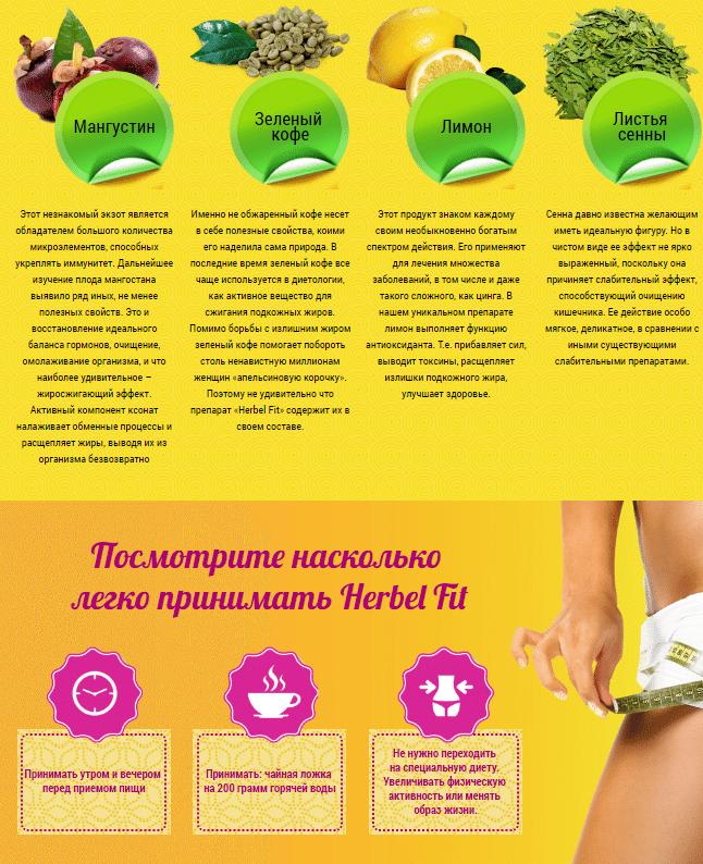 Herbel Fit (Хербел Фит) чай для снижения веса купить
