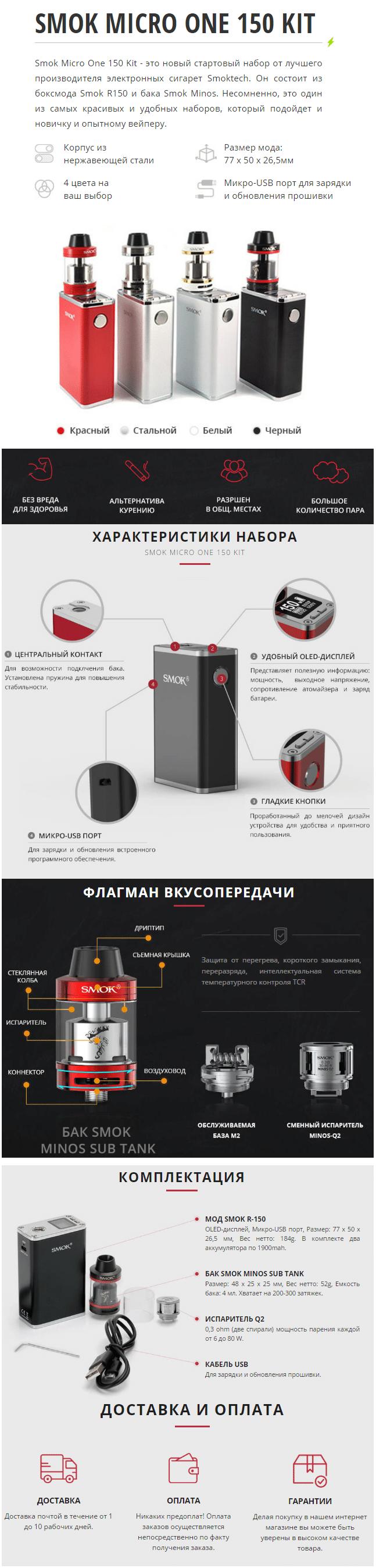 набор электронных сигарет Vape Smok Micro One 150 Kit купить