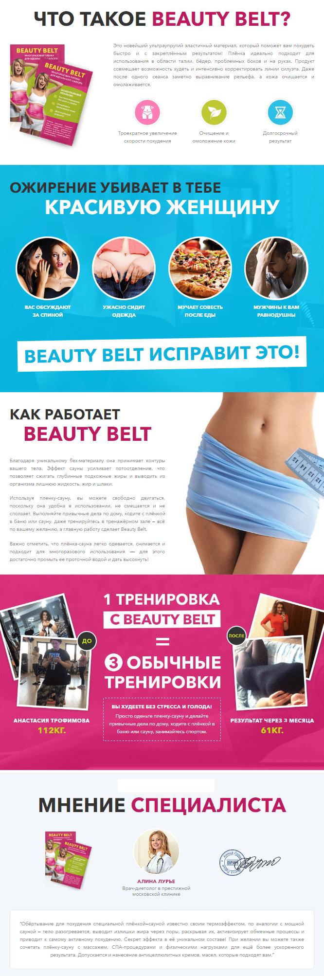 Beauty Belt пленка-сауна купить
