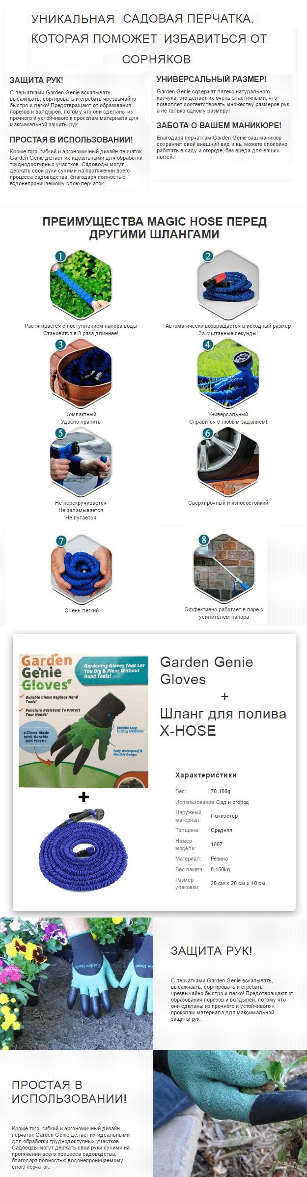 Садовая перчатка Garden Genie Gloves + Шланг X-Hose купить