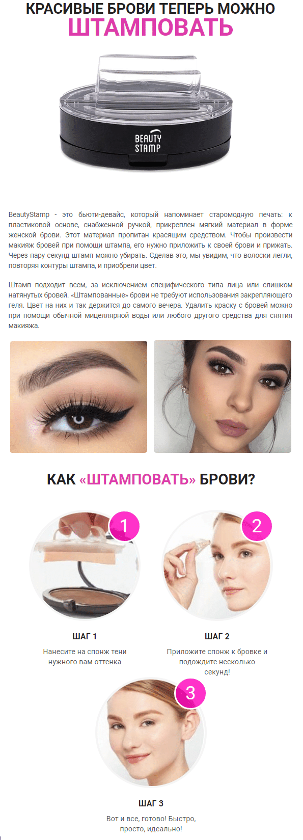 Штамп для бровей beauty stamp купить