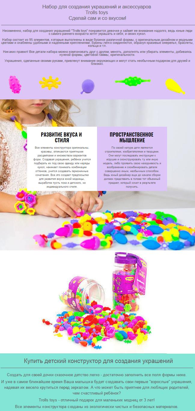 Trolls toys детский браслет-конструктор купить