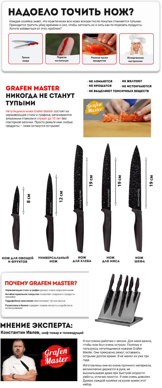 Уникальные нетупящиеся ножи - Grafen master купить