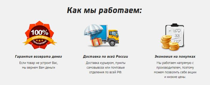 Информация о доставке и гарантии