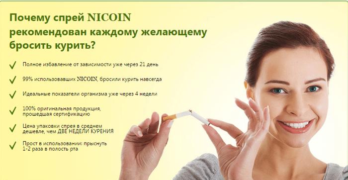 nicoin спрей против курения купить