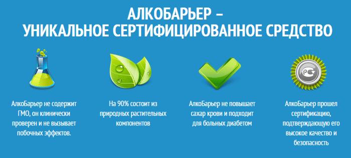 alkobarer-sredstvo-ot-alkogolizma-tsena-ekaterinburg