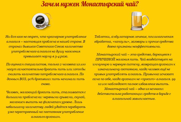 Отзывы о монастырском чае от алкоголизма из с-петербурга статьи лечение алкоголизма