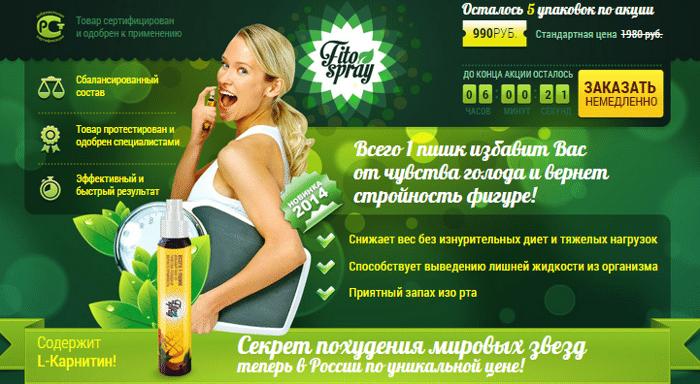 спрей для похудения fitospray цена