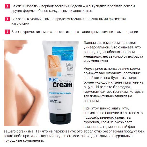 Домашний крем для увеличения бюста