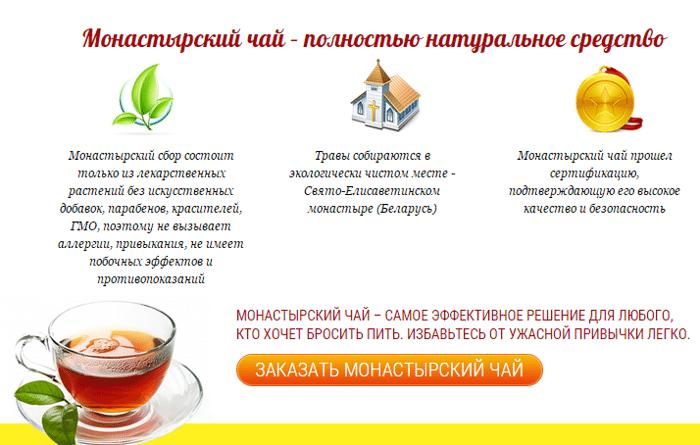Травяные чаи от алкоголизма отзывы генетические факторы алкоголизма и наркоманий