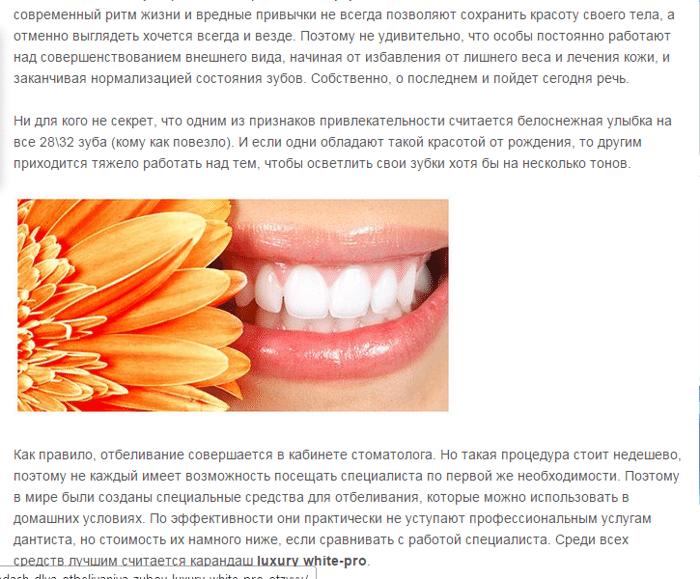 Luxure white для зубов купить украина