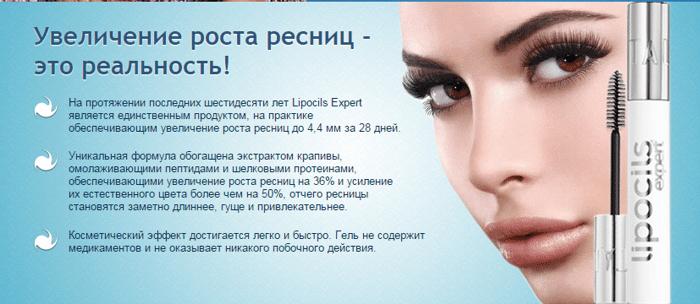 Lipocils Expert оригинал. 100% натуральный состав. Успей купить по акции! купить в Киеве. Заказать Lipocils Expert оригинал. 100